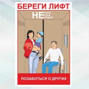 Берегите лифт